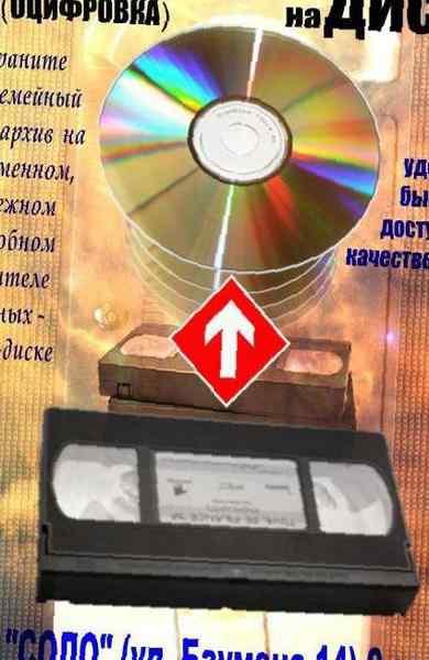 Оцифровка видеокассет VHS в DVD (с кассет на диск) в Милославском, цена 110 руб., объявление