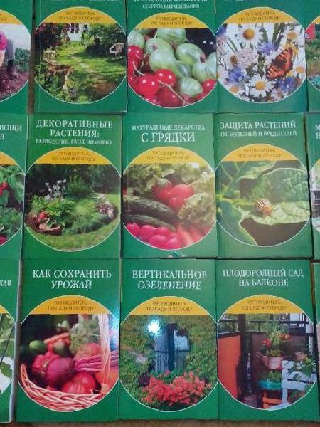 Книга про сад и огород
