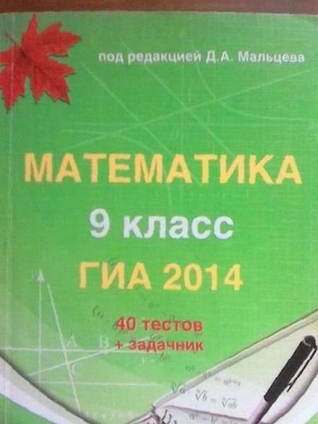 Решебник К Подготовке К Гиа Мальцева