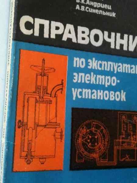 ирха п.д монтаж электроустановок в сельским хозяйстве книга колос 2003