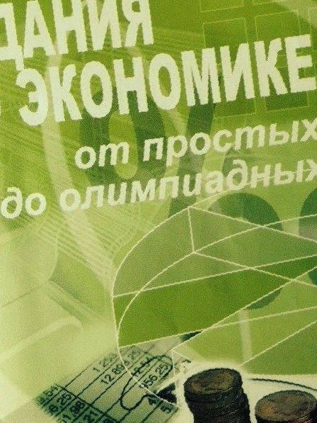 Задачник от до по простых олимпиадных акимов экономике