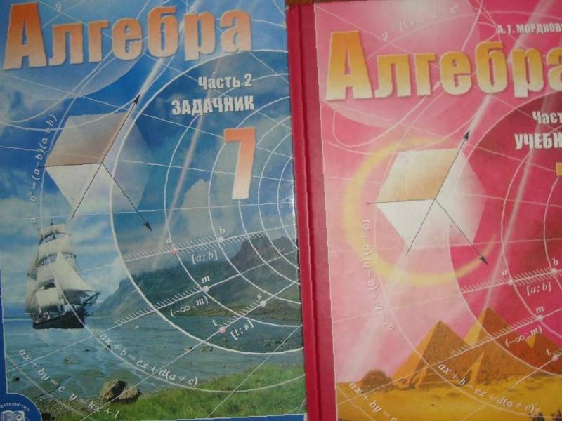 2001 задачник мордкович класс по скачать алгебре 7
