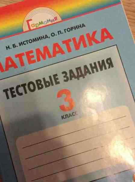 По задания класса тестовые 3 н.б.истомина,о.п.горина решебник математике
