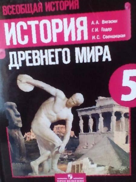 учебник вигасин гдз история мира древнего