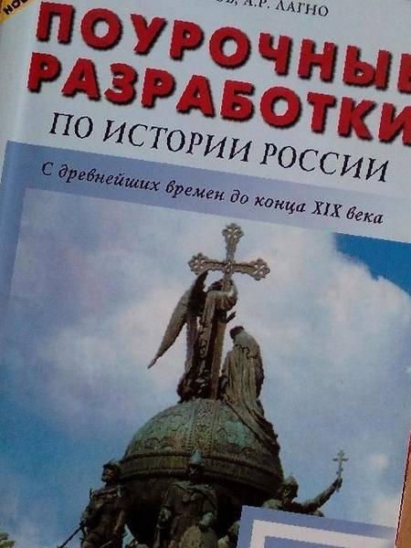 ПОУРОЧНЫЕ РАЗРАБОТКИ ПО ИСТОРИИ РОССИИ 10 КЛАСС БОРИСОВ СКАЧАТЬ БЕСПЛАТНО