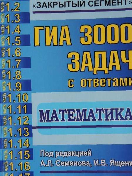 семенова 2018 решебник ященко