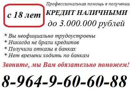 Авито уфа помощь в получении ипотеки купить справку о доходах в банк