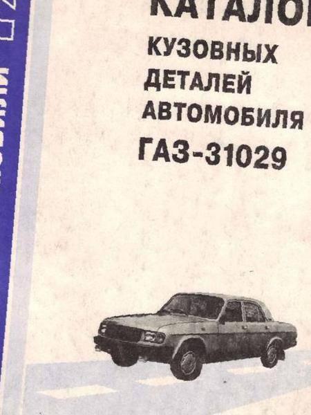 КАТАЛОГ ДЕТАЛЕЙ ГАЗ 31029 СКАЧАТЬ БЕСПЛАТНО