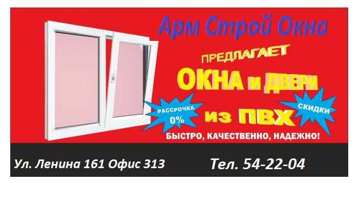 Окна-балконы-лоджии в благовещенске, цена 1000 руб., объявле.