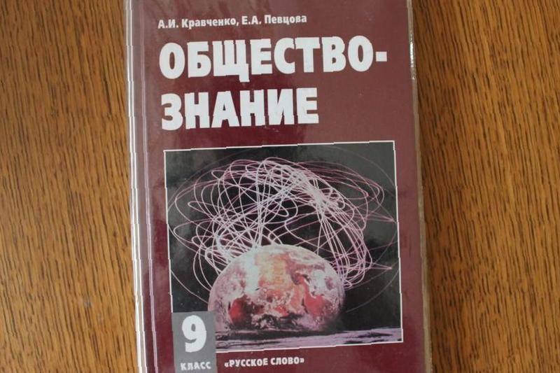 Решебник по обществознанию 9 класс кравченко певцова онлайн