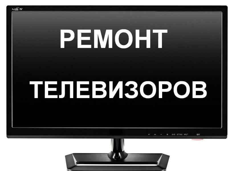 изумленно Срок гарантии на телевизоры Чем можем