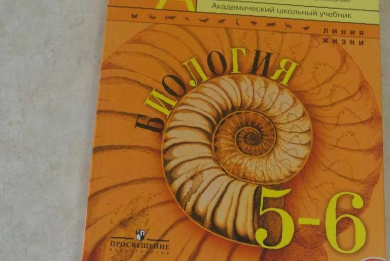 учебник по биологии 5-6 класс сухорукова читать онлайн
