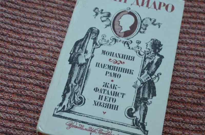 Жак - фаталист и его хозяин  книга  книга