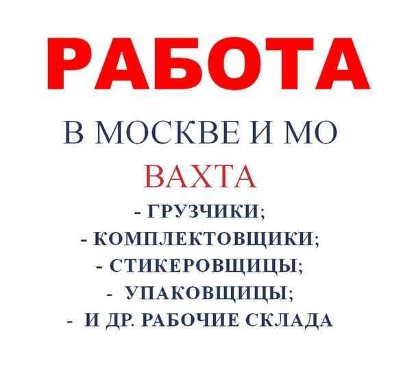 вакансий работа студентам в москве без опыта работы Бутово каждому