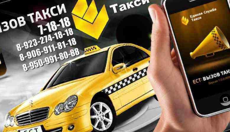 Такси Красноярск Дешевое