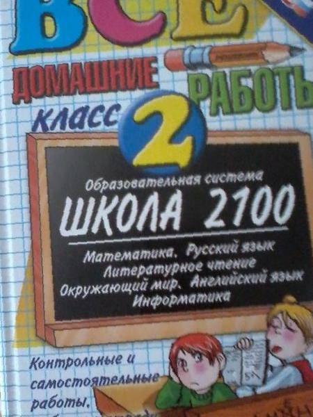 2100 решебник 3класс программа