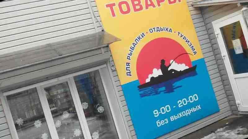 адреса магазинов в туле рыбалка